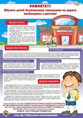 Обучать ПДД с детства