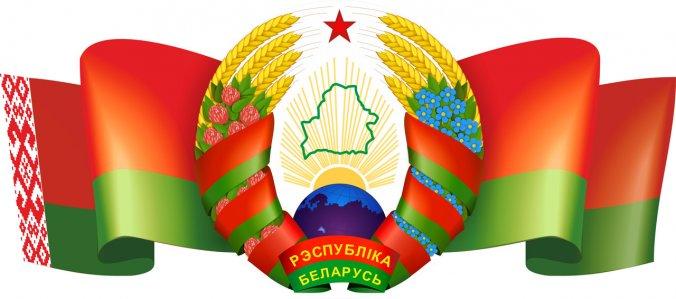 Картинки по запросу герб флаг рб