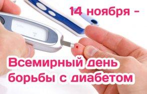 Картинки по запросу 14 ноября день борьбы с сахарным