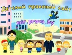 Картинки по запросу детский правовой сайт