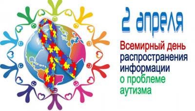 Картинки по запросу Всемирный день распространения информации  о проблеме аутизма