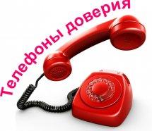 """Картинки по запросу телефон """"Доверия"""" беларусь"""