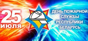 20190722-torzhestva-ko-dnyu-pozharnoj-sluzhby