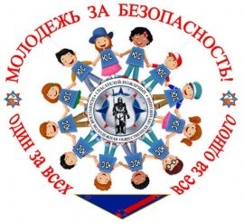 logotip_aktsii_molodezh_za_bezopasnost.jpg