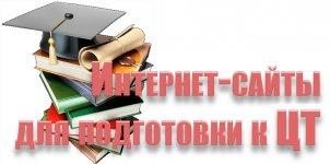 Картинки по запросу интернет сайты для подготовки к цт