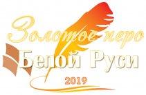 Картинки по запросу Золотое перо «Белой Руси